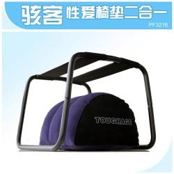 【情趣用品】骇客PF3216,PF3217-1 性爱椅垫二合一 情趣家具(限价169-239)