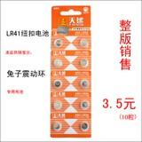 【情趣用品】*纽扣电池AG3/LR41(条码更换:6927799681033)