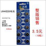 【情趣用品】*纽扣电池 AG13/LR44(条码更换:6927799681132)
