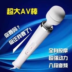 【女用器具】谜姬 8频超大自卫棒充电按摩棒