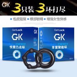 【情趣用品】琦莎 GK激情包皮阻复环3只装男用环(限价16.8元)做完不做