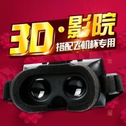【情趣用品】谜姬 3DVR眼镜搭配飞机杯专用