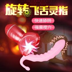 【女用器具】派蒂菈 飞舌灵指外部刺激旋转电动舌头(限价225元)