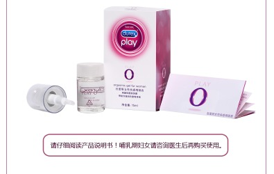 【情趣用品】杜蕾斯PlayO 女性快感增强液15ml 「零售价99」 做完不做
