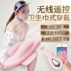 【女用器具】派蒂菈 卫生巾智能app穿戴(限价359)