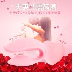 【女用器具】wowyes欧亚思 LOVE2U男女共震自慰器(限价299元)