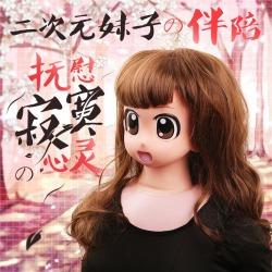 【男用器具】谜姬 养成娃娃2 充气娃娃