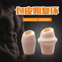 【情趣用品】DMM 包皮阻复环两只装男用环(限价63元)