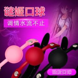 【情趣用品】谜姬 硅胶口球SM另类玩具【做完不做】
