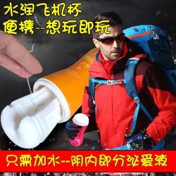【男用器具】JEUSN久兴 幻魅水润飞机杯(限价49)做完不做