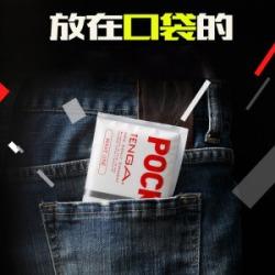 【男用器具】TENGA  POCKET  口袋便携 自慰蛋(限价25)做完不做