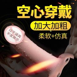 【男用器具】私享玩趣omysky  本色男用穿戴(限价99元)图片已更新