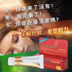 【情趣用品】呈绿达克罗宁抑菌修复膏(限价78)(做完不做)