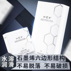 【避孕套】LELO hex避孕套男用防脱安全套(限价)