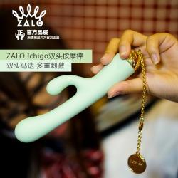 【女用器具】ZALO  Ichigo 智能APP双头按摩震动棒(限价898元)