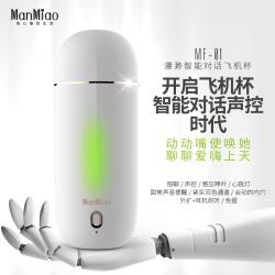 【男用器具】漫渺MANMIAO 智能对话 电动飞机杯(限价299元)