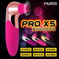 【女用器具】MYSG pro.x5外部刺激器(限价198元)双十一限价168