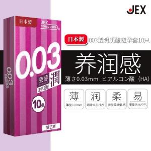 【避孕套】捷古斯 003透明质酸