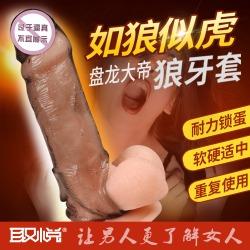 【情趣用品】爱巢 取悦盘龙伏虎TPR水晶套 男用环(限价25 元)