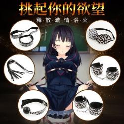 【情趣用品】谜姬 SM豹纹情趣套装 (限价89元)