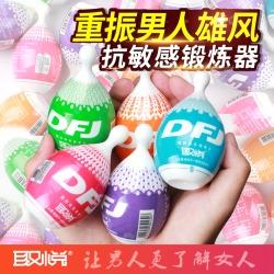 【男用器具】取悦 么么蛋自慰蛋(限价29元)