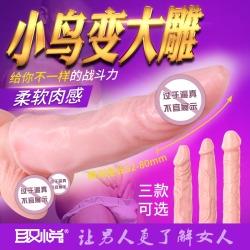 【情趣用品】爱巢取悦 干柴烈火玉茎控时延长套环(限价29元)
