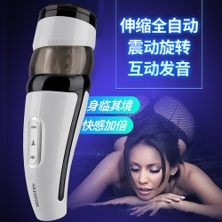 【男用器具】艾莱特 全自动智能互动发音 飞机杯(限价369)