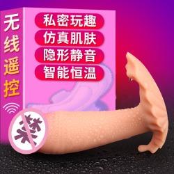 【女用器具】ZINI 希尔菲娅隐形穿戴 无线加温(限价138元)