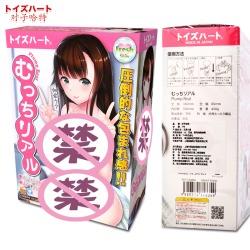日本【男用器具】对子哈特 丰满小姐 阴臀倒模(限价349元)(量大可谈)