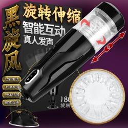 【男用器具】JEUPLAY聚品 旋风杯 飞机杯(限价349元)