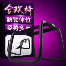 【情趣用品】谜姬 合欢椅情趣家具(限价149元)仅限线下销售,线上店铺请勿上架