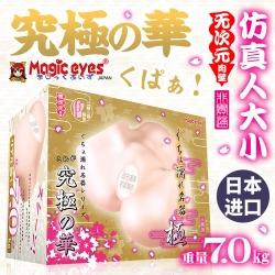 日本【男用器具】魔眼 MagicEyes 究极之华名器  阴臀倒模
