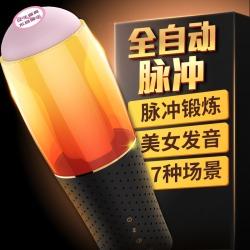 【男用器具】谜姬 脉冲飞机杯 (限价269元)