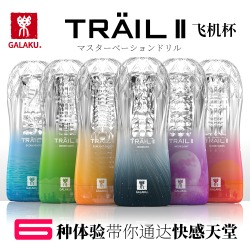 【男用器具】galaku   TRAILII自慰训练杯飞机杯(限价68元)