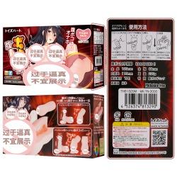 日本【男用器具】对子哈特 腹术中出 阴臀倒模(限价249元)