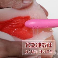 【情趣用品】谜姬 名器清洗冲洗器(限价29元)