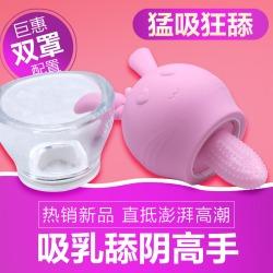 【女用器具】趣儿 缇娜兔 乳房按摩器(限价239元)图片已更新