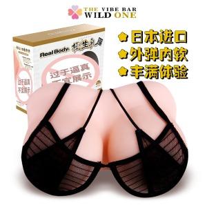 日本【男用器具】WILDONE 极生乳 (限价599元)(下单请联系产品负责人)