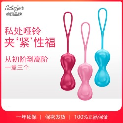 【女用器具】Satisfyer 缩阴球 (限价149-179)