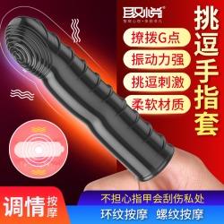 【情趣用品】取悦 挑逗手指套(限价39元)(月销116 适合天猫淘宝)