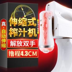 【男用器具】谜姬 坐享全自动伸缩炮机飞机杯 (限价198)