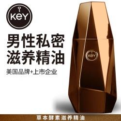 【情趣用品】KEY 菁萃滋养精油15ml(限价499元)