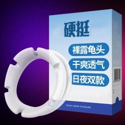 【情趣用品】leten雷霆暴风 包皮阻复环男用套环(限价45元) 图片已更新