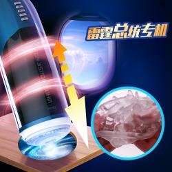 【男用器具】leten雷霆暴风 伸缩发音总统飞机杯(限价458)