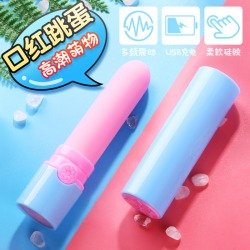 【情趣用品】谜姬 口红跳蛋 蓝粉色(限价99活动价89)
