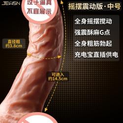 【女用器具】 JEUSN/久兴 摇摆震动版阳具中号(限价99)