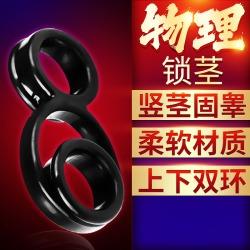 【情趣用品】云曼 酷8环男用套环(限价29.9)