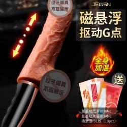 【女用器具】 JEUSN/久兴电磁炮机(限价368)