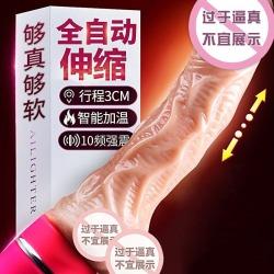 【女用器具】AILIGHTER/艾莱特  伸缩情人加温版仿真阳具(限价229元)图片已更新