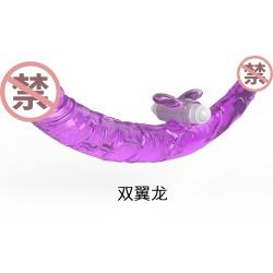 【女用器具】取悦 双头阳具(限价39-59)